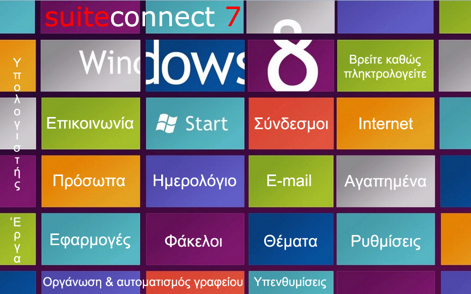 windows8_UI_3