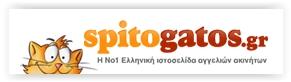 spitogatos_σπιτογατος